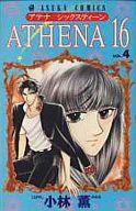 ランクB)ATHENA16 全4巻セット / 小林薫