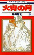 ランクB)火宵の月 全14巻セット / 平井摩利