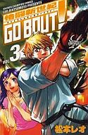 ランクB)格闘新世紀 GO BOUT! 全3巻セット / 松本レオ
