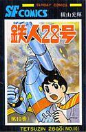 ランクB)鉄人28号 全10巻セット / 横山光輝
