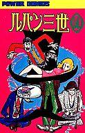 ランクB)ルパン三世 全14巻セット / モンキー・パンチ