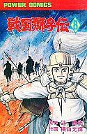 ランクB)戦国獅子伝 全8巻セット / 横山光輝