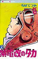 ランクB)紫電改のタカ 全6巻セット / ちばてつや