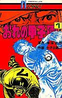 ランクB)おれの甲子園 全11巻セット / かざま鋭二