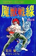 ランクB)魔獣戦線 全4巻セット / 石川賢