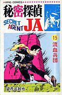 ランクB)秘密探偵JA(キングコミックス) 全15巻セット / 望月三起也