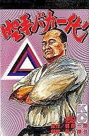 ランクB)空手バカ一代  全29巻セット / 影丸譲也