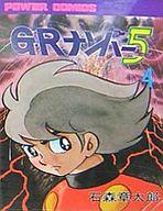 ランクB)G・Rナンバー5 全4巻セット / 石森章太郎