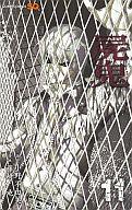 ランクB)屍鬼(しき) 全11巻セット / 藤崎竜