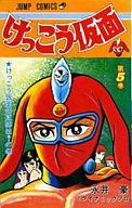 ランクB)けっこう仮面 全5巻セット / 永井豪