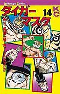 ランクB)タイガーマスク(旧版) 全14巻セット / 辻なおき