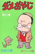 ランクB)ダメおやじ(曙コミックス版) 全21巻セット / 古谷三敏