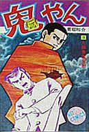 ランクB)鬼やん 全3巻セット / 青柳裕介