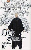 ランクB)Luck Stealer 全10巻セット / かずはじめ