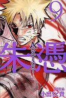 ランクB)AKATSUKI-朱憑- 全9巻セット / 小出もと貴