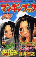 ランクB)シャーマンキング 全32巻+ファンブック2冊 / 武井宏之