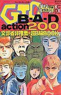 ランクB)GTO 全25巻+B・A・D action 200 / 藤沢とおる