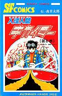 ランクB)人造人間キカイダー 全6巻セット / 石ノ森章太郎