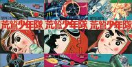 ランクB)荒鷲少年隊 (コミックメイト) 全3巻セット / 望月三起也