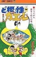 ランクB)ど根性ガエル(ジャンプコミックス版) 全27巻セット / 吉沢やすみ