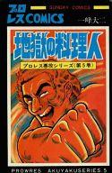 ランクB)プロレス悪役シリーズ 全5巻セット / 一峰大二