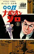 ランクB)初版)0011ナポレオン・ソロ 全3巻セット