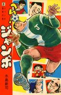 ランクB)へい!ジャンボ(ヒットコミックス版) 全3巻セット / 水島新司