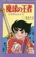 ランクB)魔球の王者 全3巻セット / 荘司としお