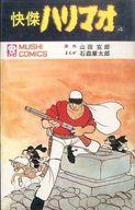 ランクB)快傑ハリマオ 全4巻セット / 石森章太郎/山田克郎