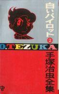 ランクB)白いパイロット(ゴールデン・コミックス版) 全2巻セット / 手塚治虫