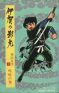 ランクB)伊賀の影丸(ゴールデンコミックス) 全3巻セット / 横山光輝