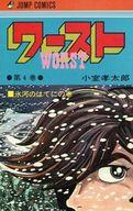 ランクB)ワースト(ジャンプコミックス) 全4巻セット / 小室孝太郎