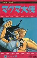 ランクB)マグマ大使(コンパクトコミックス版) 全2巻セット / 手塚治虫