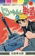 ランクB)にいちゃん戦車(サンコミックス)?全2巻セット / 石森章太郎