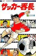 ランクB)サッカー番長 全8巻セット / 小島利明