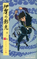 ランクB)伊賀の影丸 闇一族(ゴールデンコミックス) 全2巻セット / 横山光輝
