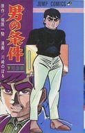 ランクB)男の条件 全2巻セット / 川崎のぼる