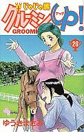 ランクB)じゃじゃ馬グルーミン☆UP! 全26巻セット / ゆうきまさみ