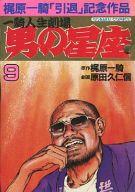 ランクB)男の星座 全9巻セット / 原田久仁信