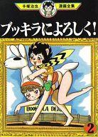 ランクB)ブッキラによろしく! 手塚治虫漫画全集 全2巻セット / 手塚治虫