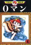 ランクB)0マン(手塚治虫漫画全集) 全4巻セット / 手塚治虫