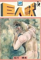 ランクB)巨人獣 全2巻セット / 石川球太