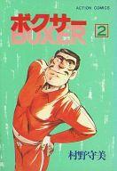 ランクB)ボクサー 全2巻セット / 村野守美