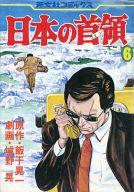 ランクB)日本の首領 全6巻セット / 城野晃