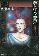 ランクB)夢みる惑星(愛蔵版) 全4巻セット / 佐藤史生