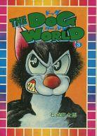 ランクB)THE DOG WORLD 全3巻セット / 石森章太郎