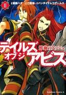 ランクB)テイルズ オブ ジ アビス 鮮血のアッシュ 全2巻セット / 斎藤ハナ
