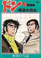 ランクB)ドン 極道水滸伝(ビッグコミックス版) 全3巻セット / 本宮ひろ志