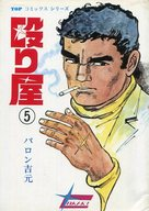 ランクB)殴り屋 全5巻セット / バロン吉元