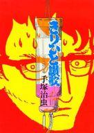 ランクB)きりひと讃歌 全3巻セット(暗黒の章/混沌の章/光臨の章) / 手塚治虫